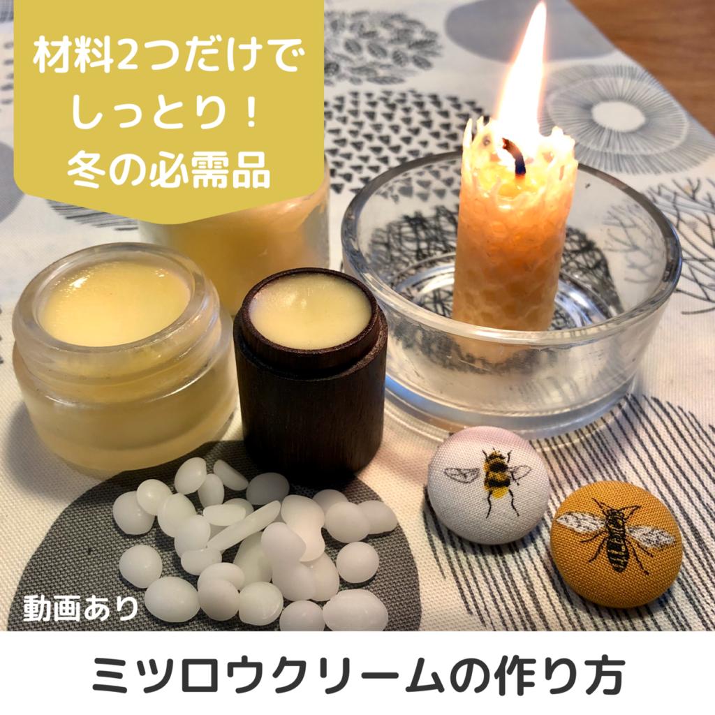 ミツロウクリームの作り方