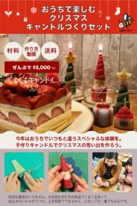 おうちで楽しむクリスマスキャンドルづくりセット