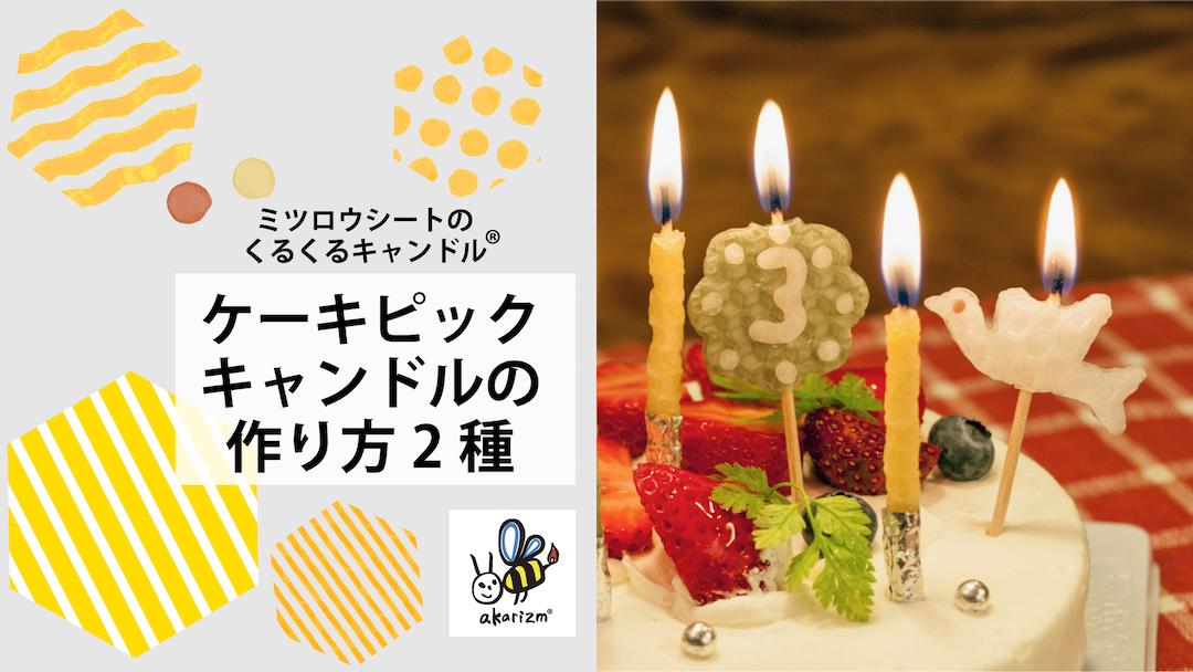 ケーキピックキャンドルの作り方2種