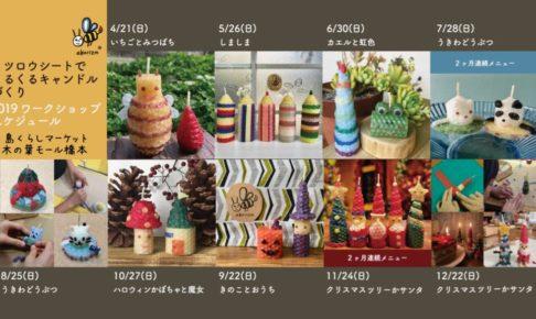 糸島くらしマーケット年間スケジュール