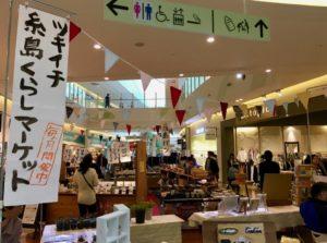 糸島くらしマーケット